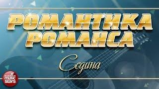 РОМАНТИКА РОМАНСА ❀ ЛЕОНСИЯ ЭРДЕНКО — СЕДИНА ❀ ЛЮБ...