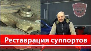 Тормозная система. Обслуживание и ремонт тормозных суппортов. Почему стирает колодки | BKMotors