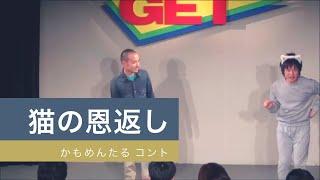 2011年サンミュージックGETライブより。 かもめんたる公式サイト http:/...