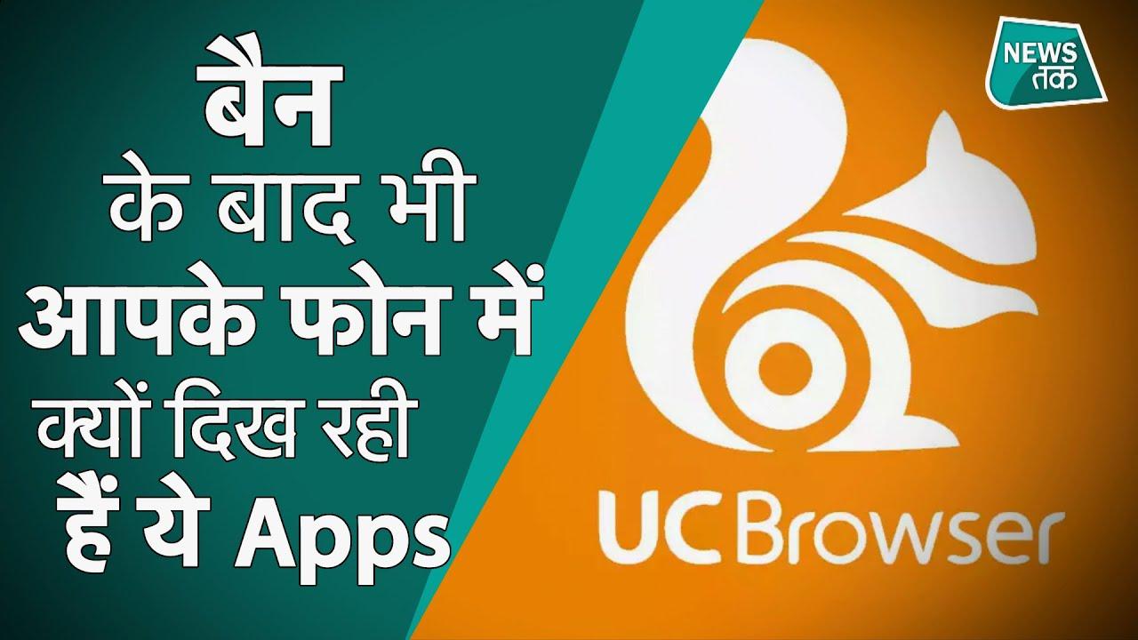TikTok Helo UC Browser पर बैन फिर भी क्यों नहीं हटती | News Tak