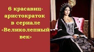 6 красавиц-аристократок в сериале «Великолепный век»