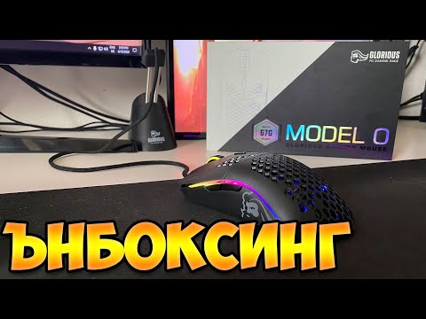 GLORIOUS MODEL O + MOUSE BUNGEE | ЪНБОКСИНГ