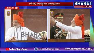Pm Narendra Modi Flag Hoisting At Red Fort 2018 | 72nd Independence Day | Bharat Today