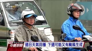 """""""卡努""""不登台 共伴效應今明防致災降雨 20171013 公視中晝新聞"""