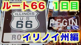 ルート66 第1日目 イリノイ州シカゴ Route 66 Day 1 Chicago ILLINOI...
