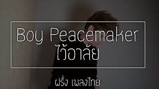 Boy Peacemaker - ไว้อาลัย farang karaoke cover ฝรั่ง เพลงไทย