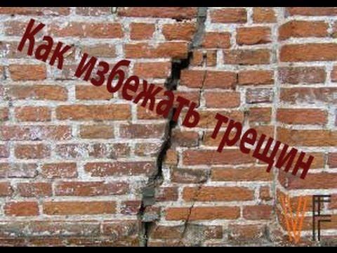 Как укрепить дом и избежать трещин