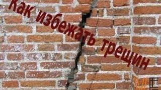 Как укрепить дом и избежать трещин(В этом видео рассказал про один из способов укрепления фундамента методом подкопа и бетонирования ПОДПИШ..., 2013-06-22T22:05:05.000Z)