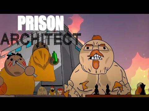 УНИЧТОЖАЕМ ТЮРЬМЫ! - PRISON ARCHITECT - РОЗЫГРЫШ ИГРЫ