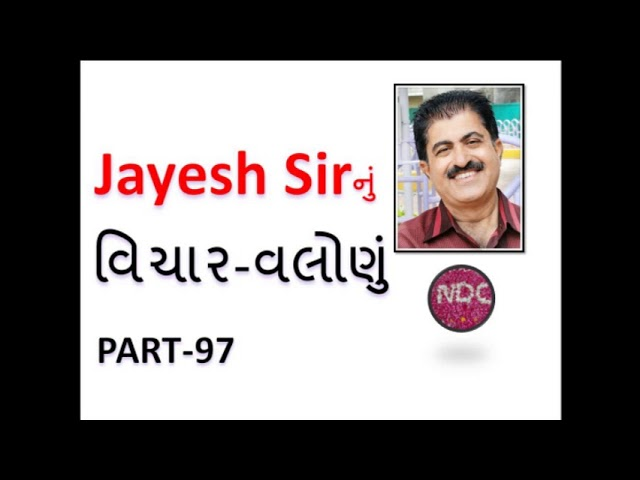 ????? ??????-97  JAYESH SIR  VICHAR VALONU   QUOTES   MOTIVATIONAL THOUGHTS   BEST THOUGHTS   NDC