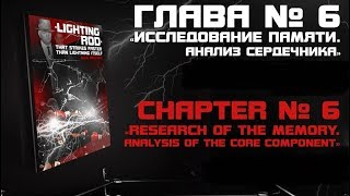 """""""Lighting Rod.."""" №6 """"Research of the memory. Analysis of the core component"""""""