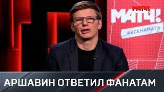 Андрей Аршавин ответил на вопросы подписчиков «Матч ТВ» в соцсетях