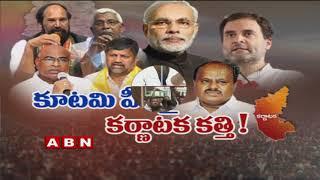 Debate | BJP Plans To Sever Congress JDS Alliance In Karnataka | Part 2 | ABN Telugu