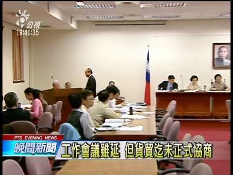 20140508 公視晚間新聞 兩岸貨物貿易談判 陸方主動延期