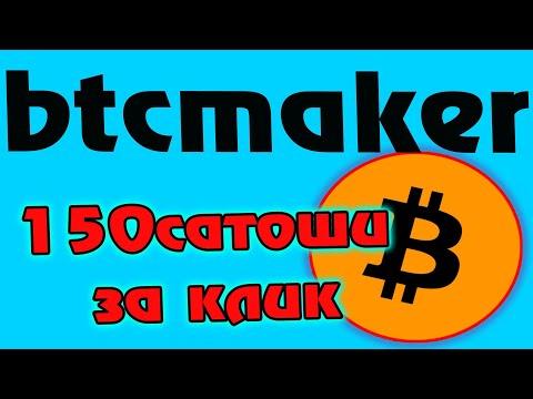Биткоин краны 2020. Btcemaker 150 Satoshi Click. биткоин с нуля