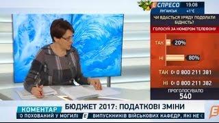 Бюджет 2017  податкові зміни