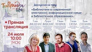 Таврида 2017 | 24.07.2017 | Библиотеки в современной электронно-информационной среде