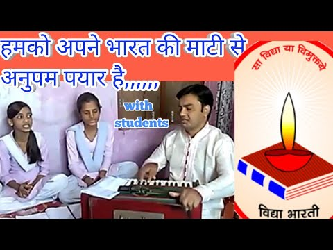 vidya bharti Devotional song with students  hamko apne Bharat ki mati se anupam pyar hai