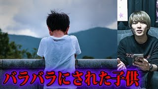 本当にあった意味が分かると怖い話!!【第6弾】 thumbnail