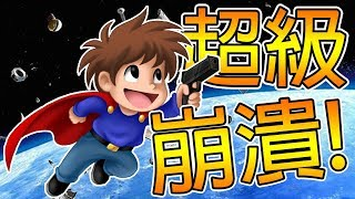 【DE JuN】超級崩潰的遊戲!玩到失智啦!(IWBTG)