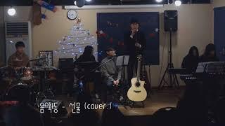 음악1동 - 선물 (cover .)
