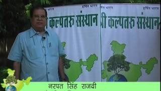 Narpat Singh Ji Rajvi [ex Minister and MLA of Rajasthan Vidhan Sabha] Plantation
