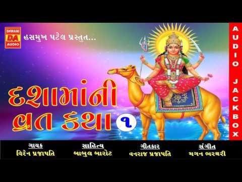 Dashamaa Ni VratKathaVartaAartiThalStuti Sathe Part1 New 2017