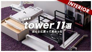 【山崎実業】これは買ってよかったtowerシリーズなど購入品11点(タワー,RIN,smart)