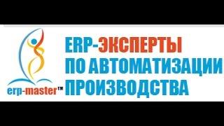 1С ERP Обучение Проектной группы №23. Себестоимость часть 3