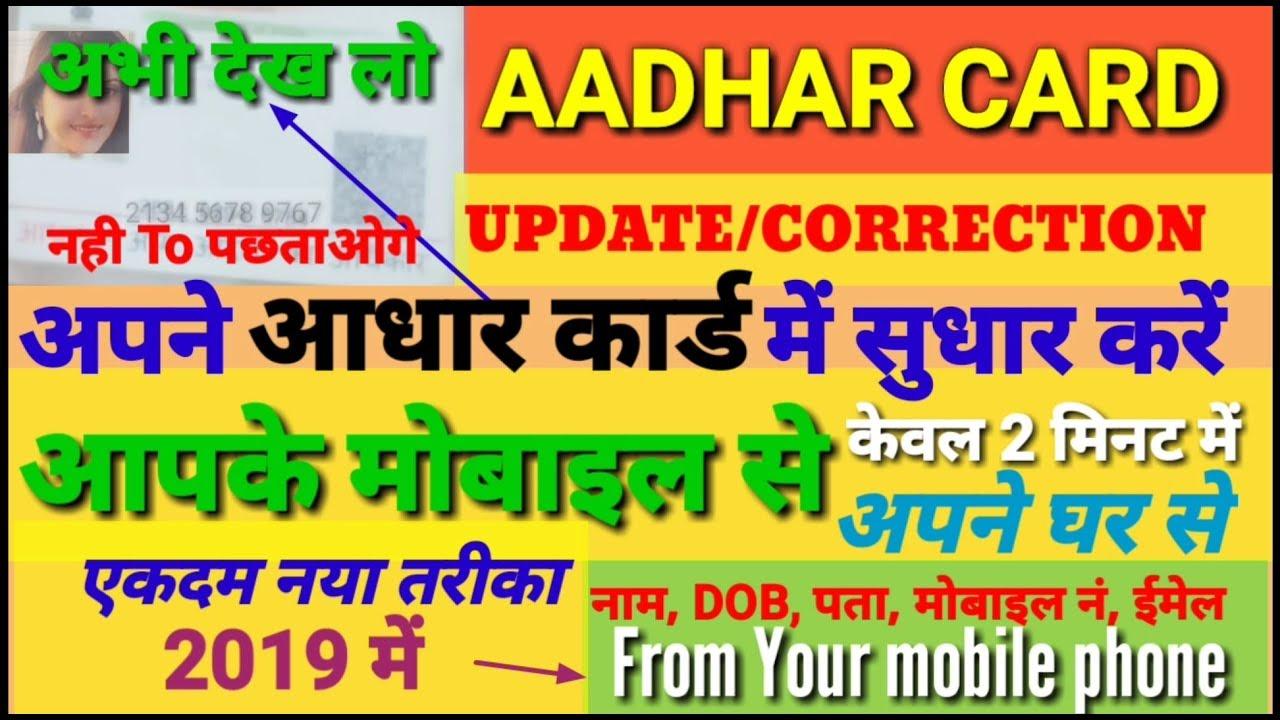 Update adhar card|adhar card name change online|aadhar ...