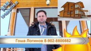 Как продать дом самостоятельно?(, 2016-03-19T18:46:58.000Z)