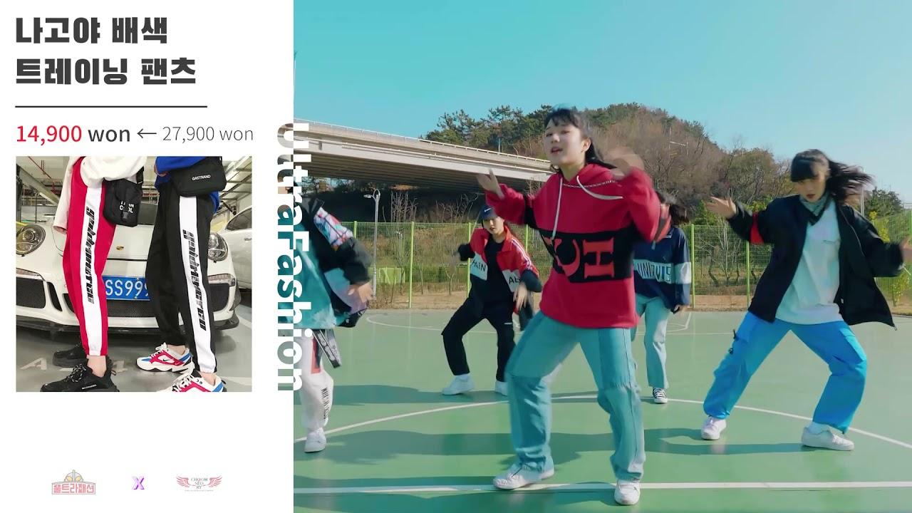 [울트라패션 X 춤서리 댄스 아카데미] NCT U (엔시티 유) - 90s LoveㅣDance cover I 착용의상