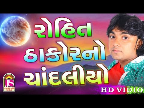 CHODALIYO || Rohit Thakor Live  || Popular song 2017