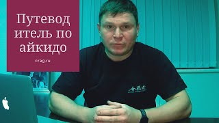 Путеводитель по айкидо. Выпуск 2. Кихон и демонстрационное айкидо.