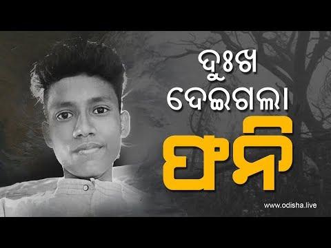 ବାତ୍ୟାରେ ଆସିଥିଲା, ବାତ୍ୟାରେ ଚାଲିଗଲା | Cyclone Fani - Tragic Story Of Soumya | OdishaLIVE Exclusive