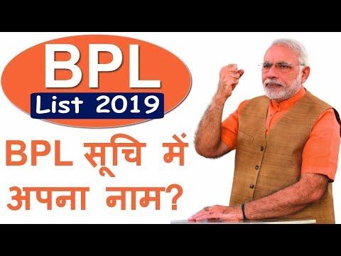 All India BPL List 2018 (BPL सूची...