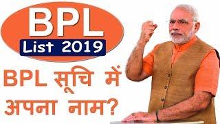 All India BPL List 2018 (BPL सूची में अपना नाम है, या नहीं देखो इस एप्प से) / BPL List Android App