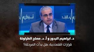 د. ابراهيم البدور وأ. د. مصلح الطراونة - قرارات اقتصادية، هل بدأت المرحلة؟