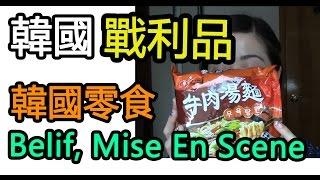 Belif, Mise En Scene, 韓國零食 - 韓國戰利品(三) Korea Products