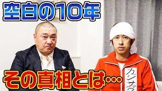【空白の10年】極楽とんぼ山本さんが…遂に語ってくれました