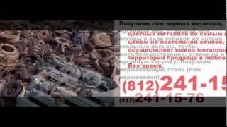 Купим латунь спб(, 2016-02-28T22:47:52.000Z)