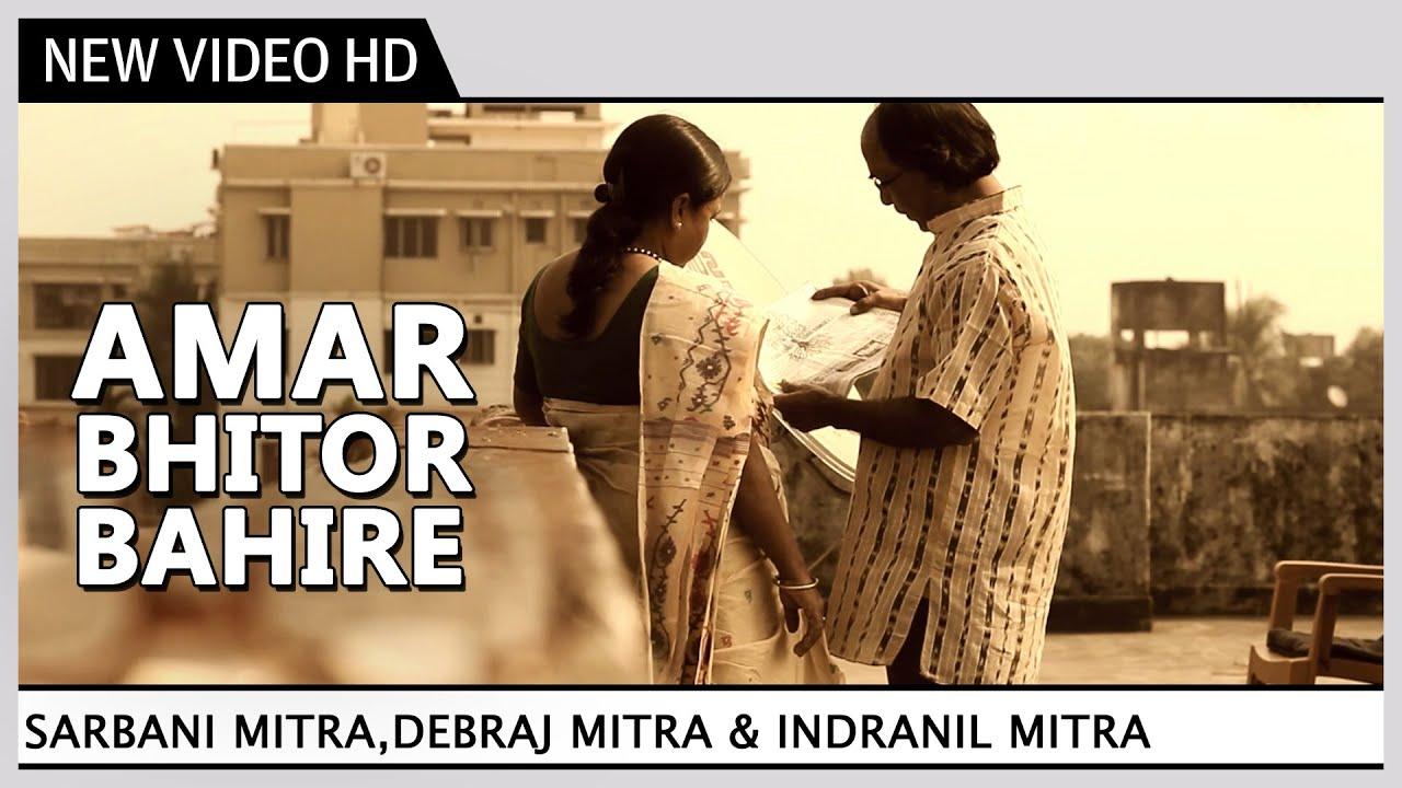 Amar Bhitoro Bahire Ontore Ontore | Bengali Video Song | Sarbani Mitra,Debraj Mitra & Indranil M