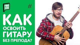 PimaSCHOOL - Как освоить гитару БЕЗ ПРЕПОДА?