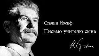Сталин Иосиф.  Письмо учителю сына