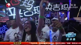 【高清】Chinese Idol中国梦之声总决选梦想之夜130825:央吉玛vs李祥祥vs艾菲