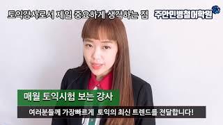 2021 인천토익학원 [주안민병철어학원]#토익만점강사