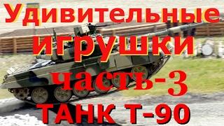 Іграшка на радіо управлінні танк Т-90