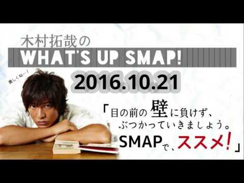 【SMAPでススメ!】木村拓哉 ラジオで「目の前の壁に負けずぶつかっていきましょう。SMAPでススメ!」2016.10.21