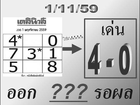 เลขเด็ด เดลินิวส์ 2ตัว งวด 1/11/59 เข้าสามตัวเลย 4 3 8