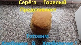 Готовим Хлебушек В Хлебопечке Panasonik SD-2500 !!!(Привет с вами Серёга Горелый и сегодня я вам покажу как приготовить хлеб в хлебопечке! Ингридиенты : Дрожжи..., 2014-05-05T12:10:43.000Z)